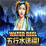 Water Reel